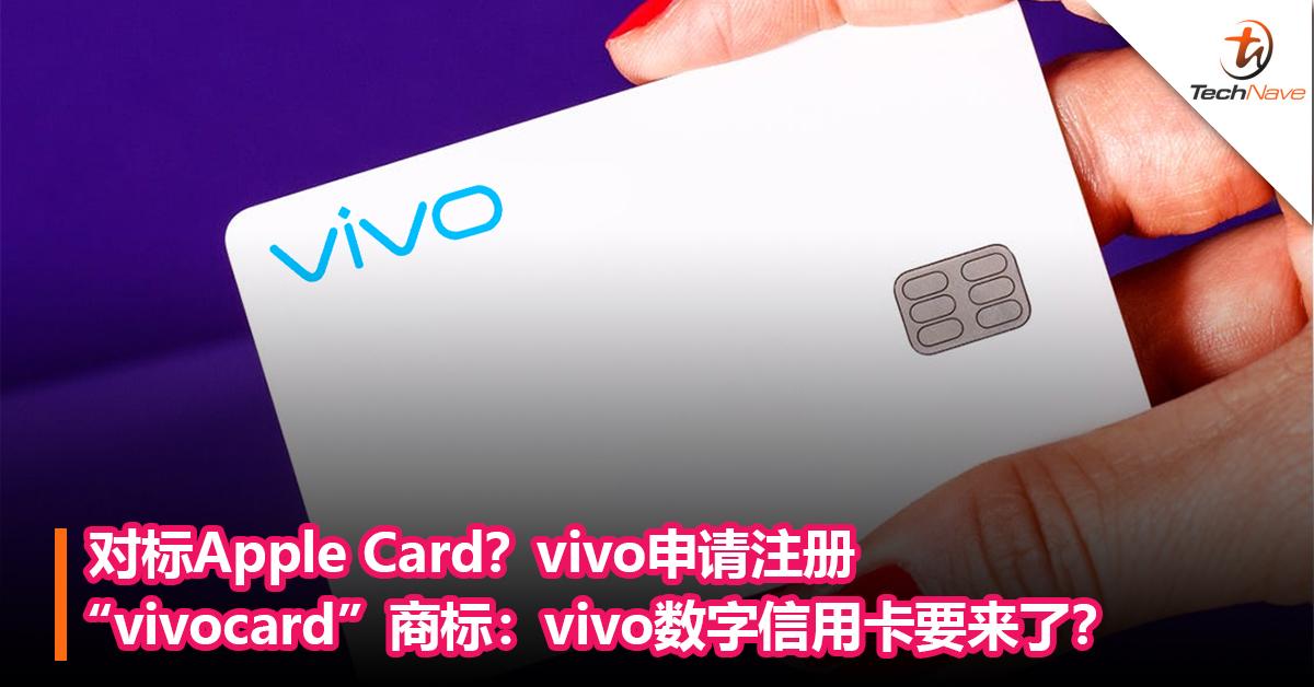 """对标Apple Card?vivo申请注册""""vivocard""""商标:vivo数字信用卡要来了?"""