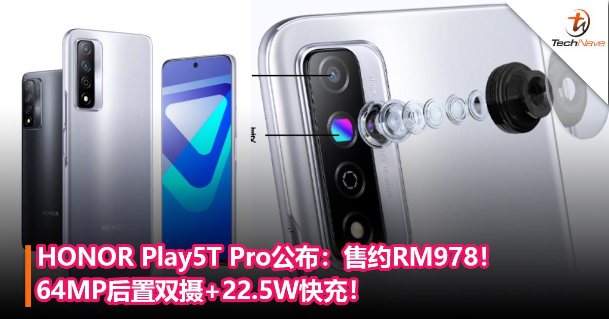 HONOR Play5T Pro公布:64MP后置双摄+22.5W快充!售约RM978!