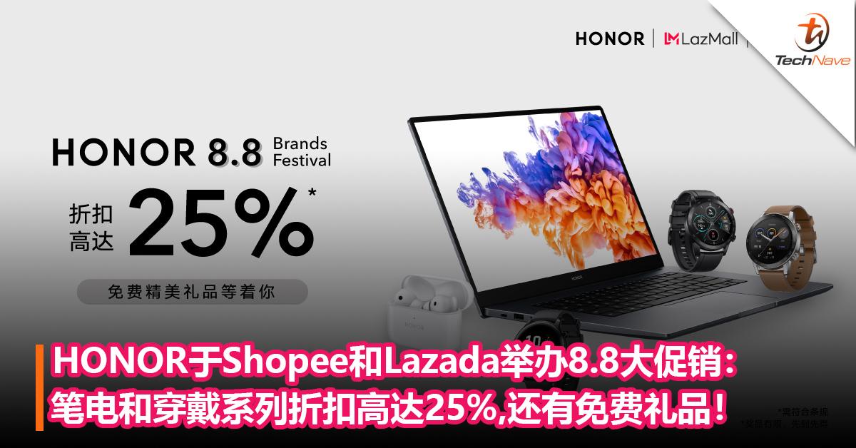 HONOR于Shopee和Lazada举办8.8大促销:笔电和穿戴系列折扣高达25%,还有免费礼品!