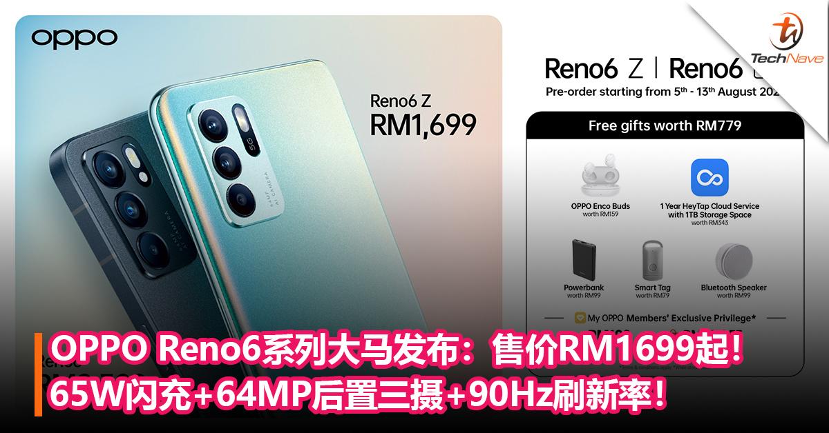 OPPO Reno6系列大马发布:65W闪充+90Hz刷新率+64MP后置三摄!售价RM1699起!