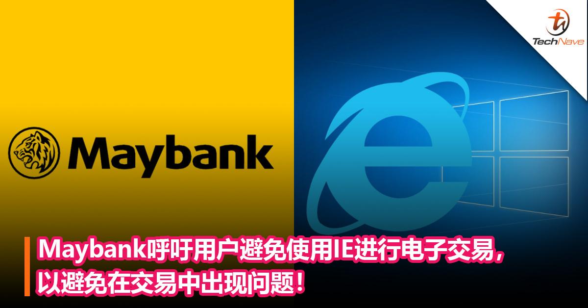 Maybank呼吁用户避免使用IE进行电子交易,以避免在交易中出现问题!