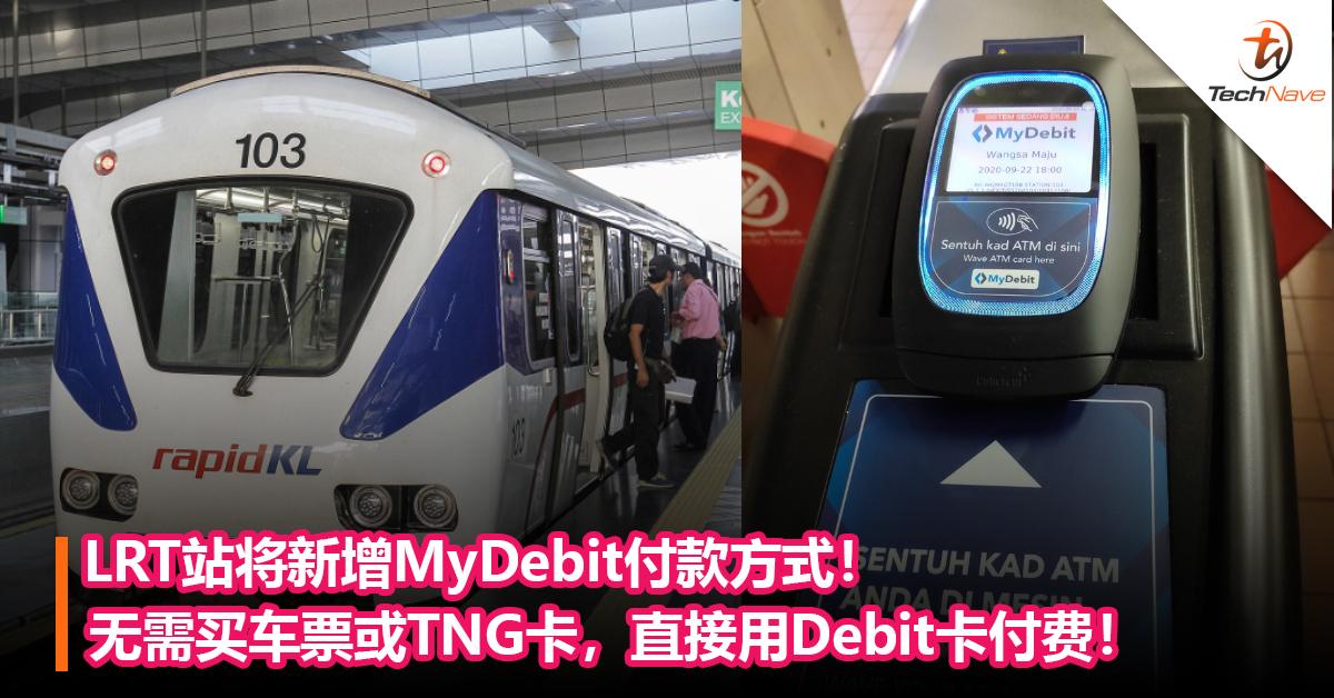 LRT站将新增MyDebit付款方式! 无需买车票或TNG卡,直接用Debit卡付费!