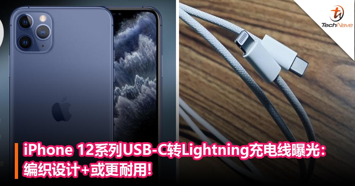 iPhone 12系列USB-C转 Lightning充电线曝光:编织设计+或更耐用!