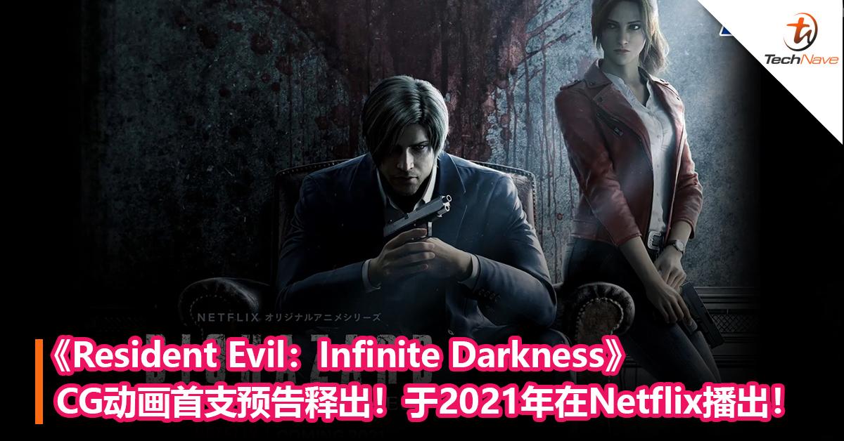 《Resident Evil:Infinite Darkness》CG动画首支预告释出!与Netflix合作,将于2021年播出!