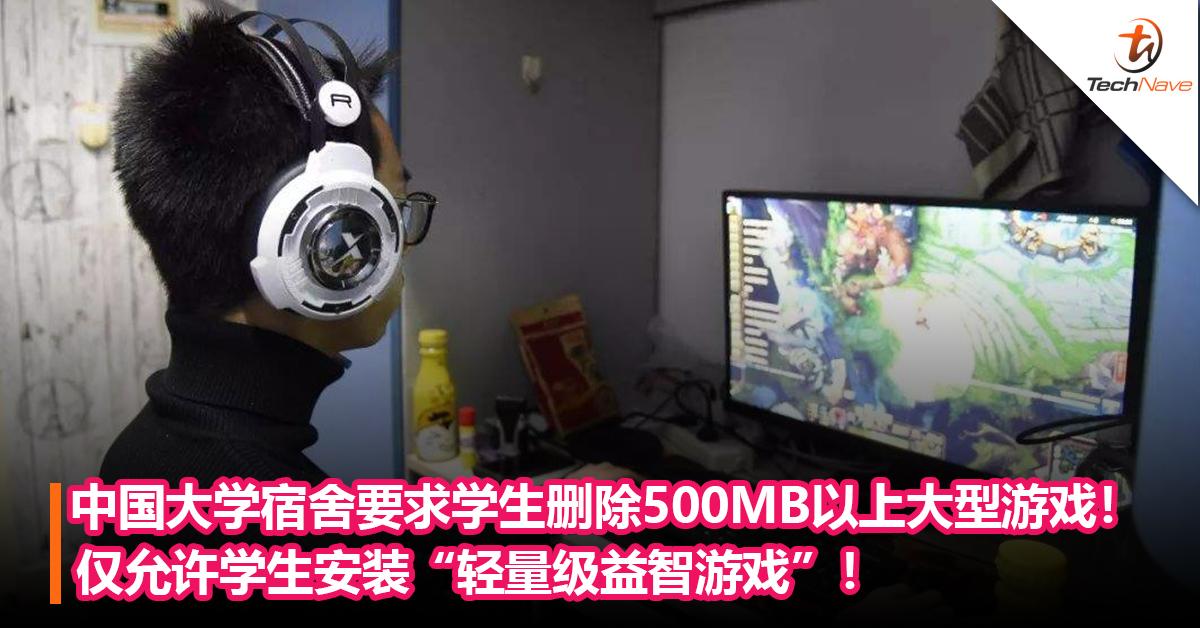 """单机游戏也遭殃!中国大学宿舍要求学生删除500MB以上""""大型游戏""""!仅允许学生安装""""轻量级益智游戏""""!"""