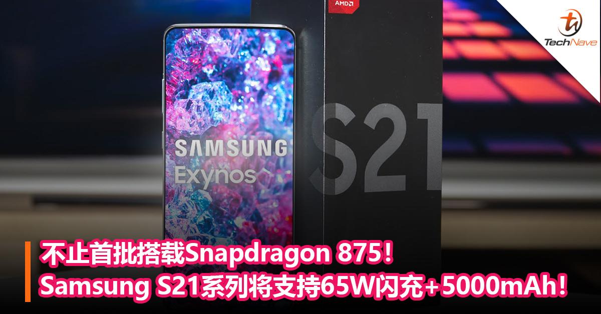 不止首批搭载Snapdragon 875!Samsung S21系列将支持65W闪充+5000mAh!