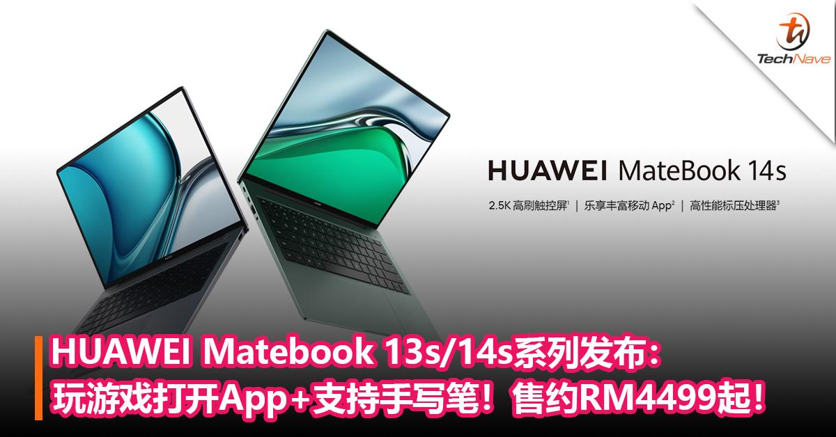 HUAWEI Matebook 13s/14s系列发布:能在笔电上玩游戏打开手机App+支持手写笔和手指触摸!售约4499起!