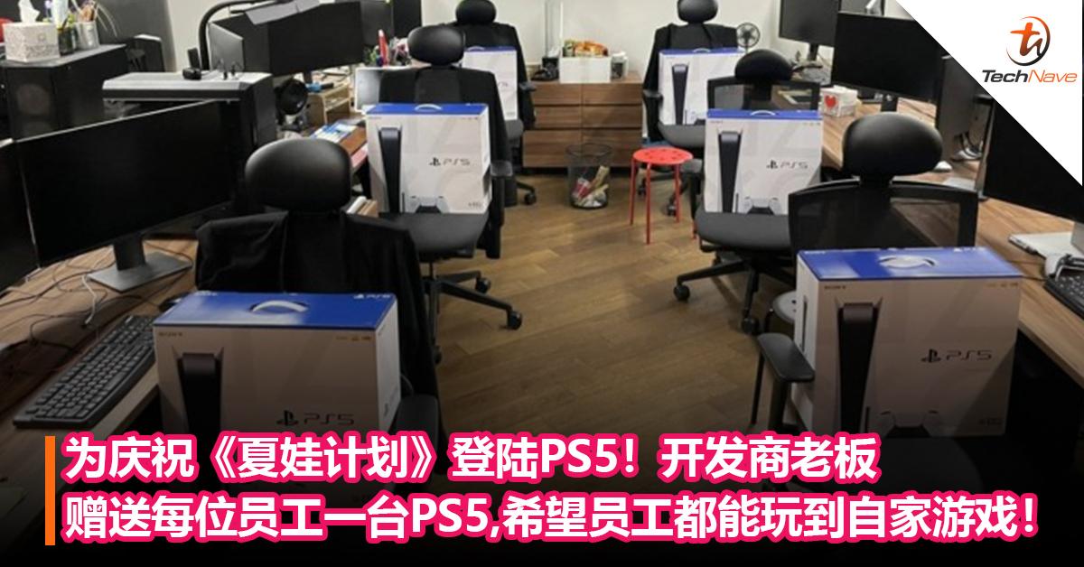 为庆祝《夏娃计划》登陆PS5!开发商老板赠送每位员工一台PS5,希望员工都能玩到自家游戏!