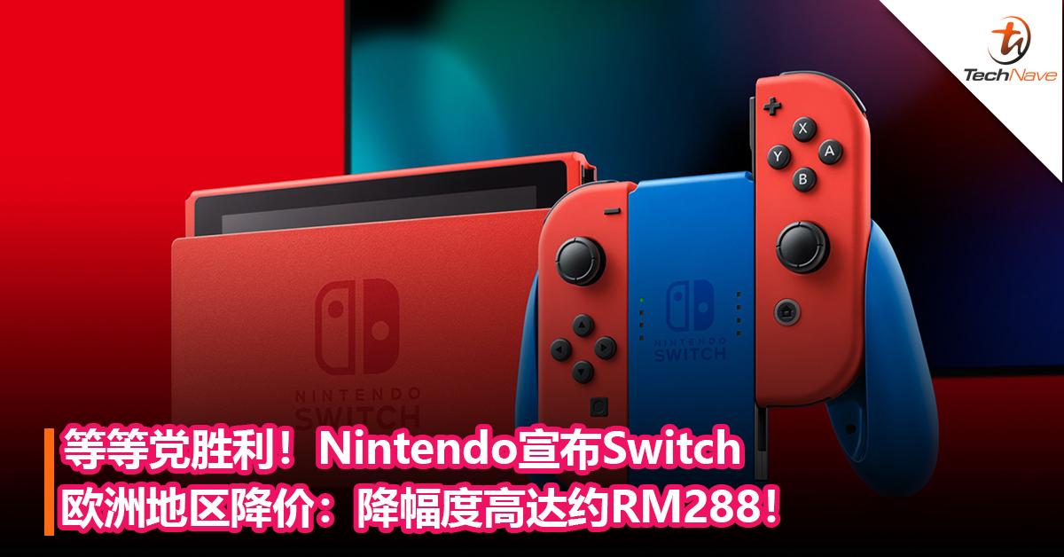 等等党胜利!Nintendo宣布Switch欧洲地区降价:降幅度高达约RM288!