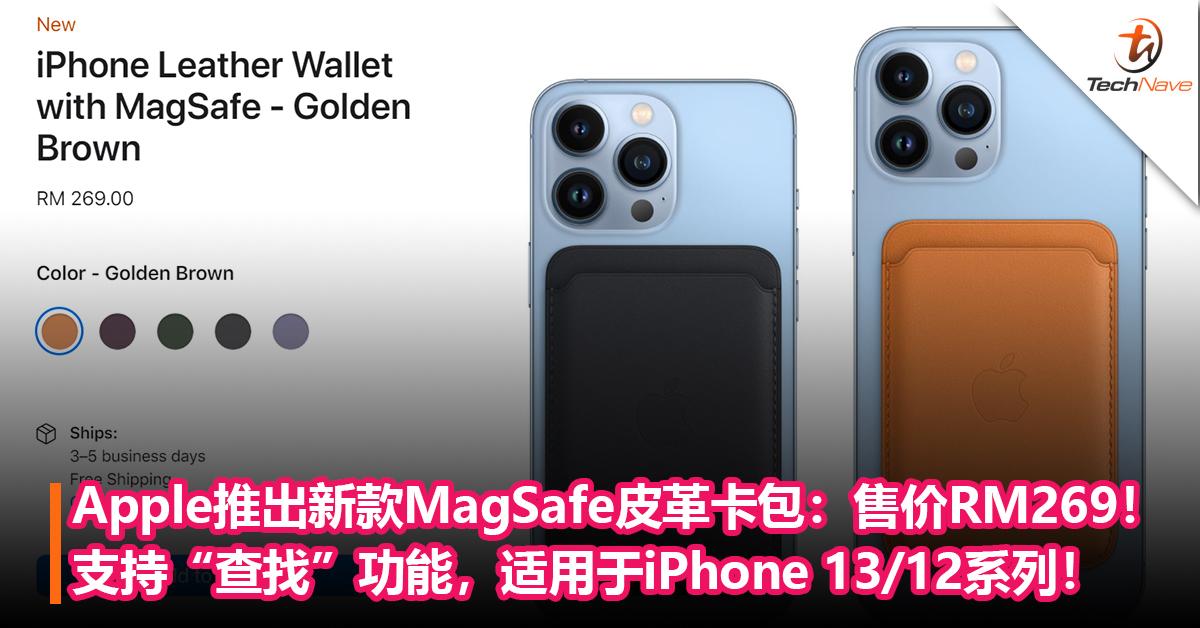 "Apple推出新款MagSafe皮革卡包:支持""查找""功能,适用于iPhone 13/12系列!售价RM269!"
