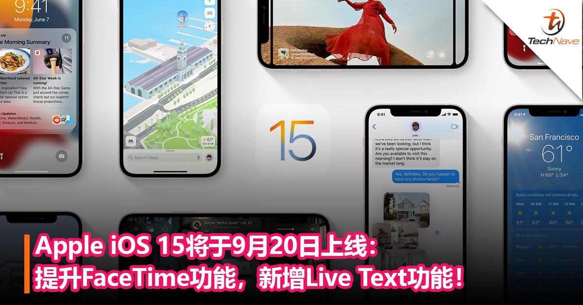Apple iOS 15将于9月20日上线:提升FaceTime功能,新增Live Text功能!