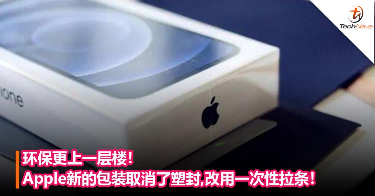 环保更上一层楼!Apple新的包装取消了塑封,改用一次性拉条!