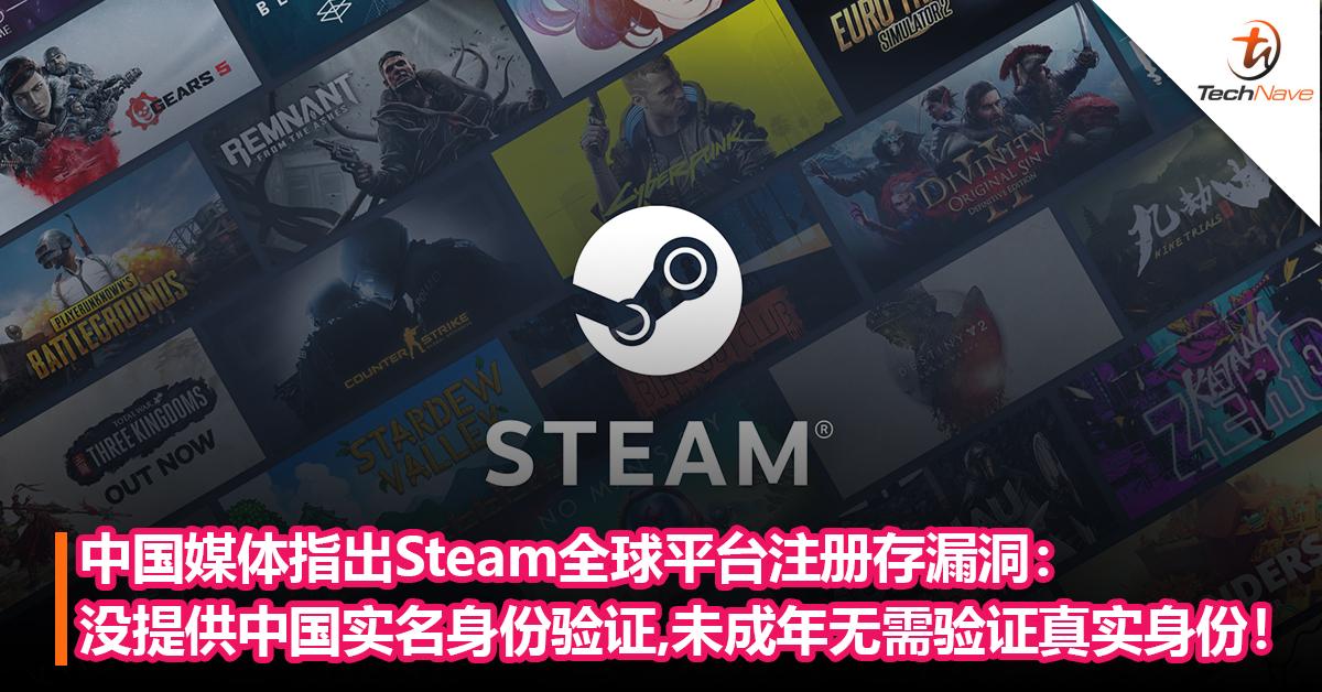 中国媒体指出Steam全球平台注册存漏洞:没有提供中国才有的实名身份验证,未成年人无需验证真实身份!