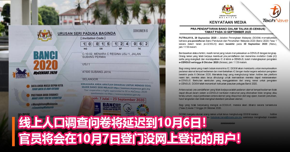 线上人口调查问卷将延迟到10月6日!官员将会在10月7日登门没网上登记的用户!