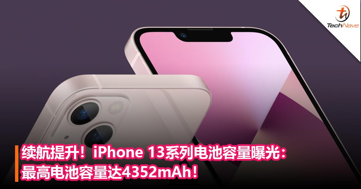 续航提升!iPhone 13系列电池容量曝光:最高电池容量达4352mAh!