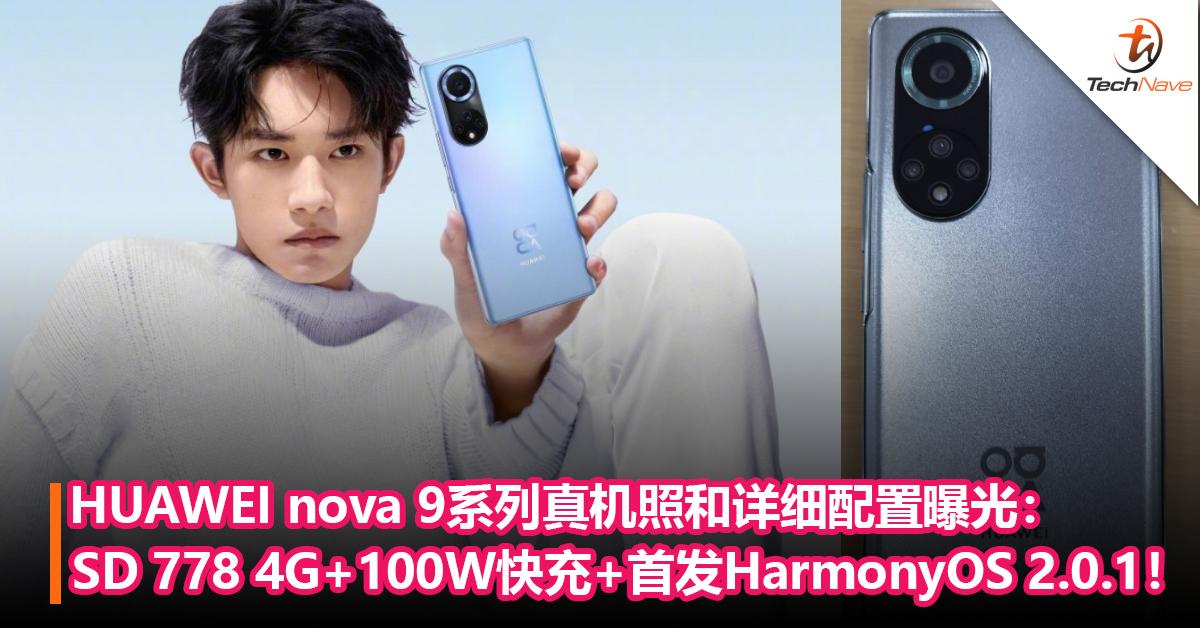 HUAWEI nova 9系列真机照和详细配置曝光:Snapdragon 778 4G+最高100W快充+首发HarmonyOS 2.0.1!