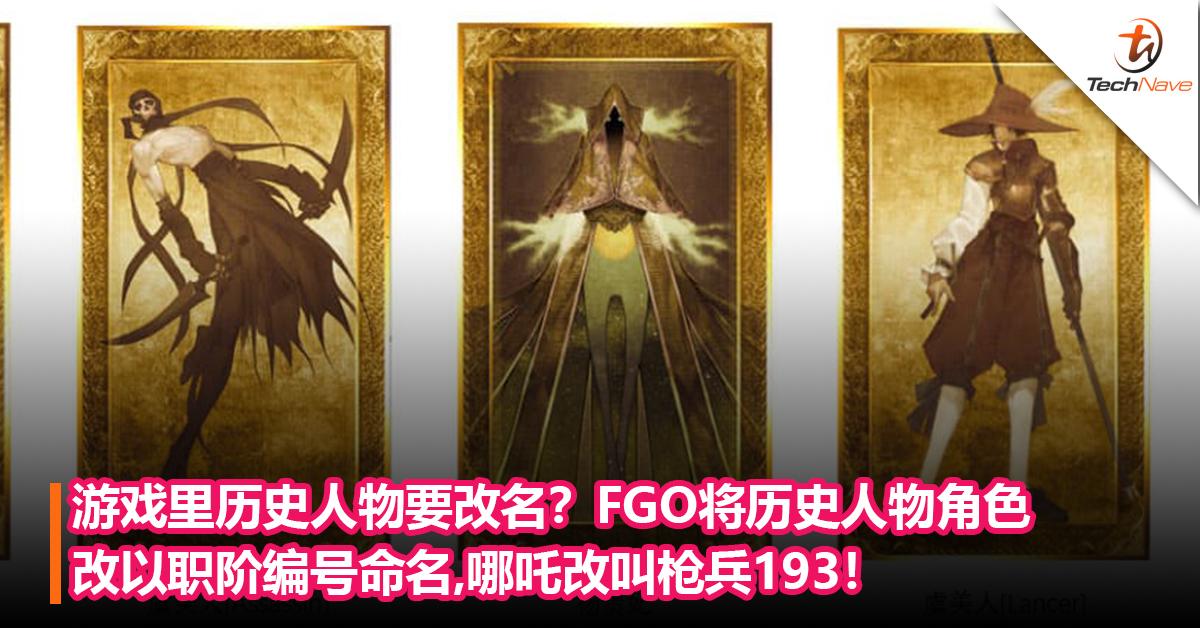 游戏里历史人物要改名?FGO将历史人物角色改以职阶编号命名,哪吒改叫枪兵193!