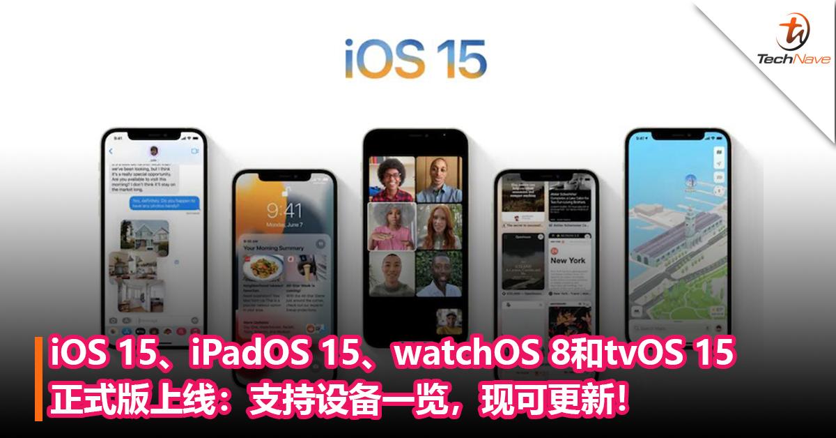 iOS 15、iPadOS 15、watchOS 8和tvOS 15正式版上线:支持设备一览,现可更新!