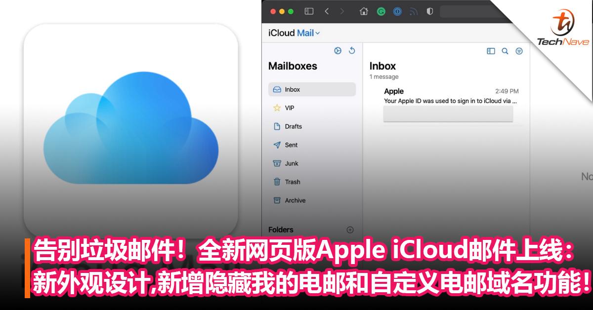 """告别垃圾邮件!全新网页版Apple iCloud邮件上线:全新外观设计,新增""""隐藏我的电邮""""和""""自定义电邮域名""""功能!"""
