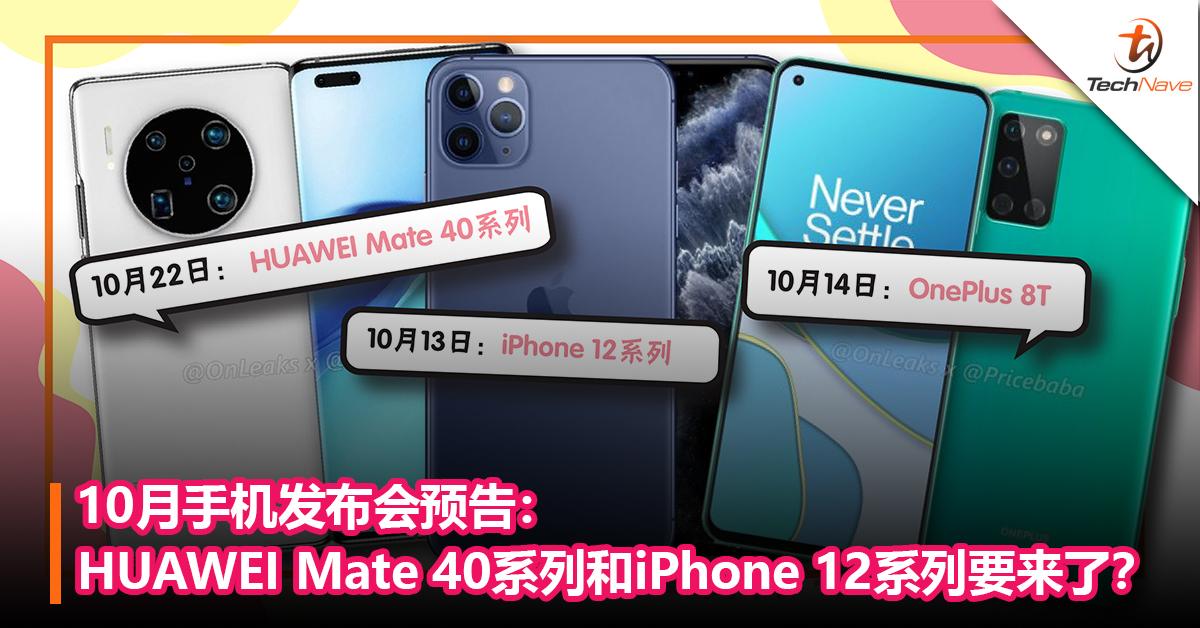 10月手机发布会预告:HUAWEI Mate 40系列和iPhone 12系列要来了?
