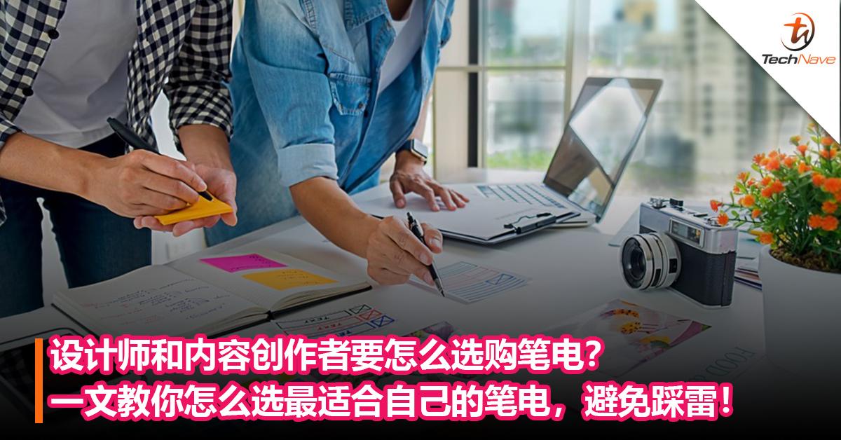 设计师和内容创作者要购买笔电前需要注意哪些重点?一文教你怎么选最适合自己的笔电,避免踩雷!