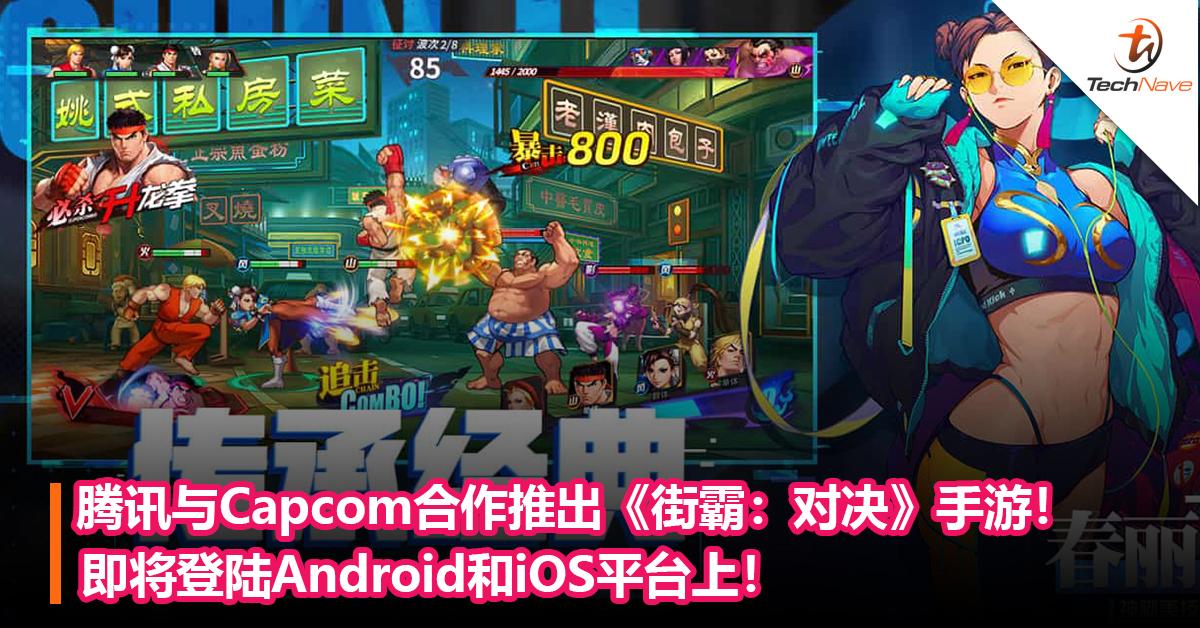 腾讯与Capcom合作推出《街霸:对决》手游!即将登陆Android和iOS平台上!