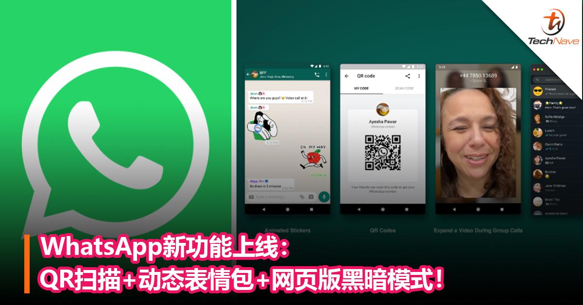 WhatsApp新功能上线:QR扫描+动态表情包+网页版黑暗模式!