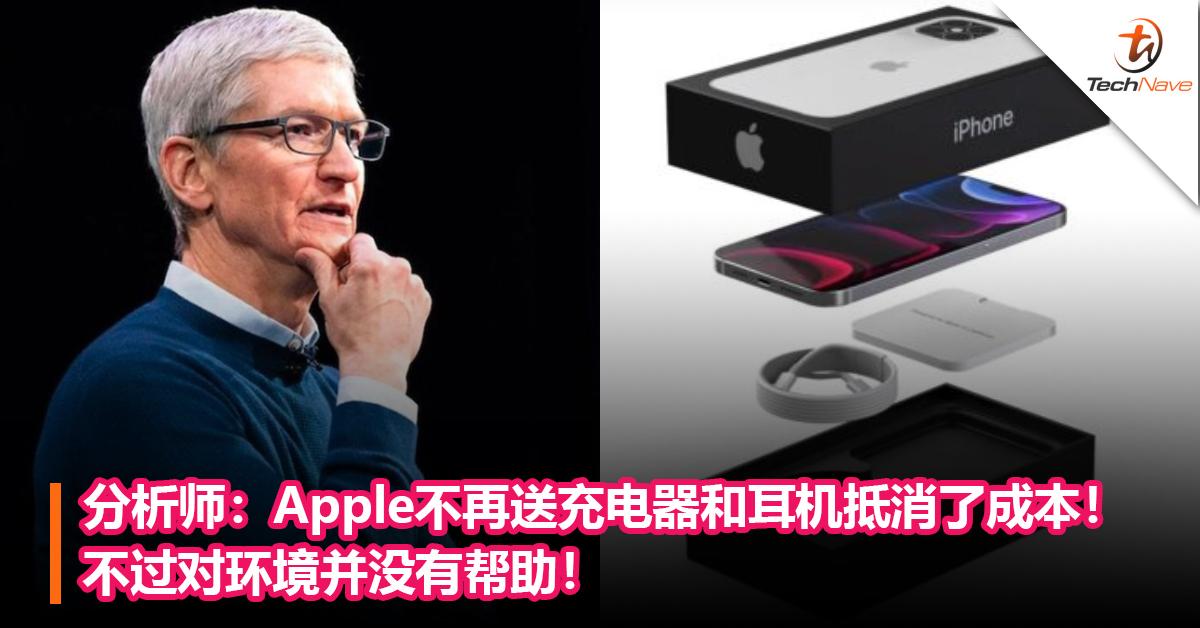 分析师:Apple不再送充电器和耳机抵消了成本!不过对环境并没有帮助!