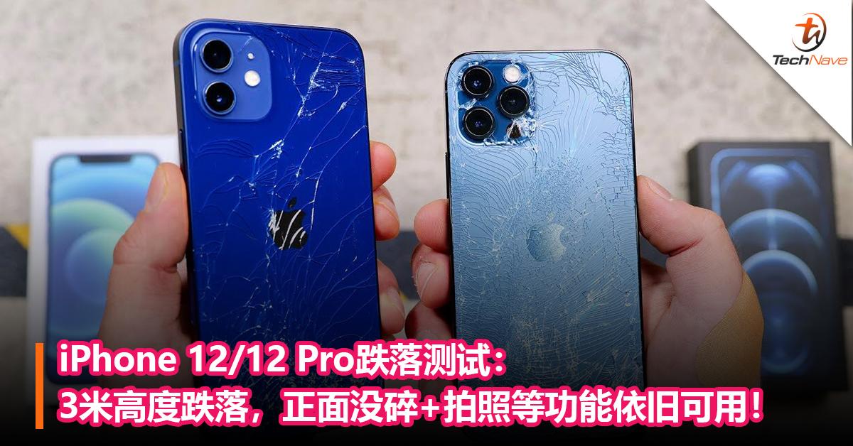iPhone 12/12 Pro跌落测试:3米高度跌落,正面不碎,拍照等功能依旧可用!