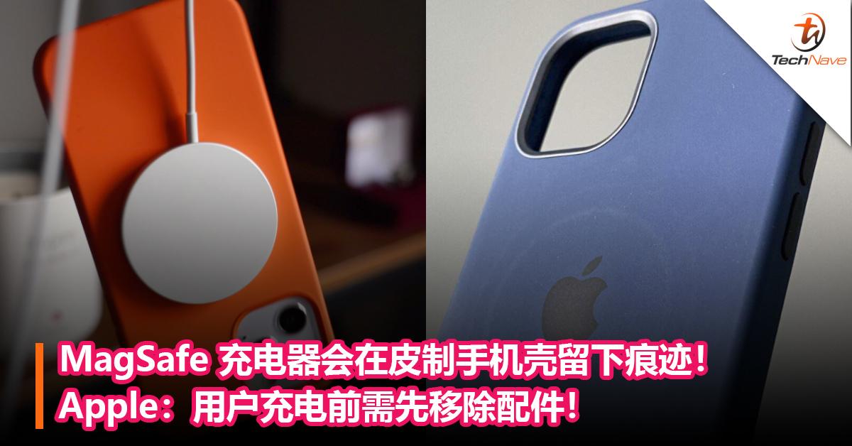 MagSafe 充电器会在皮制手机壳留下痕迹!Apple:用户充电前需先移除配件!