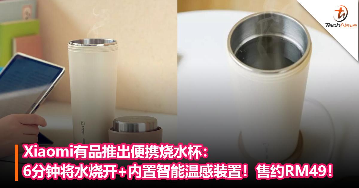 Xiaomi有品推出便携烧水杯:6分钟将水烧开+内置智能温感装置!售约RM49!