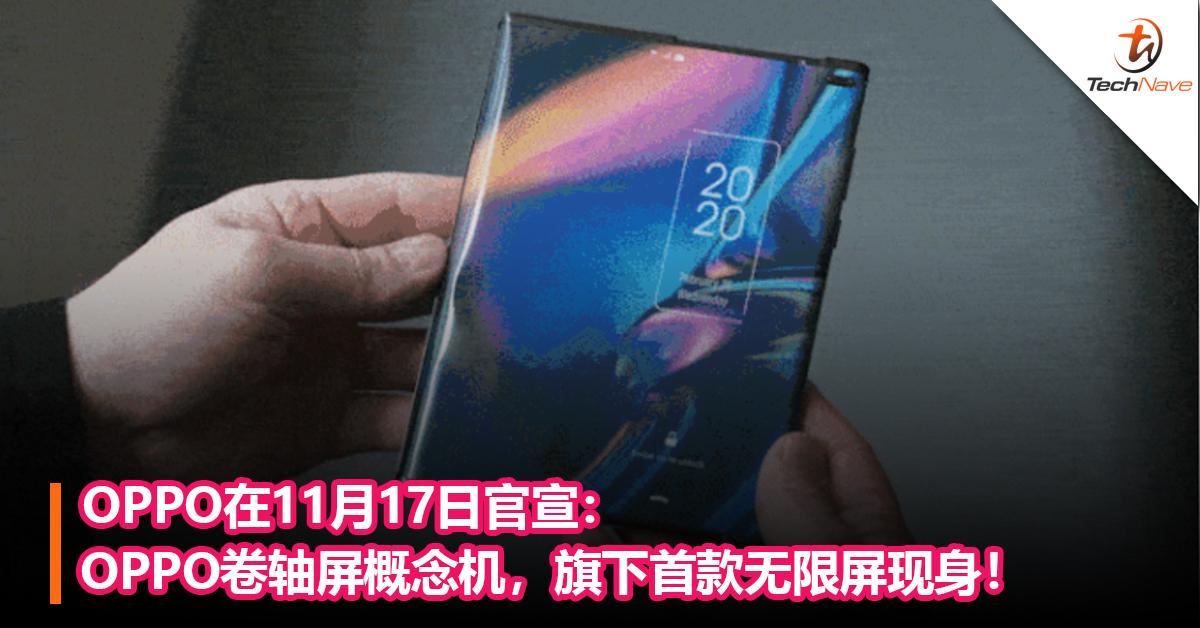 OPPO在11月17日官宣:OPPO卷轴屏概念机,旗下首款无限屏现身!
