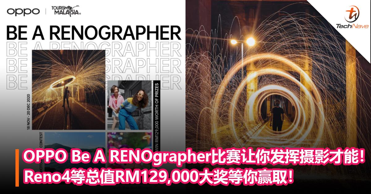 OPPO Be A RENOgrapher比赛让你发挥摄影才能! Reno4和Enco W31等总值RM129,000大奖等你赢取!