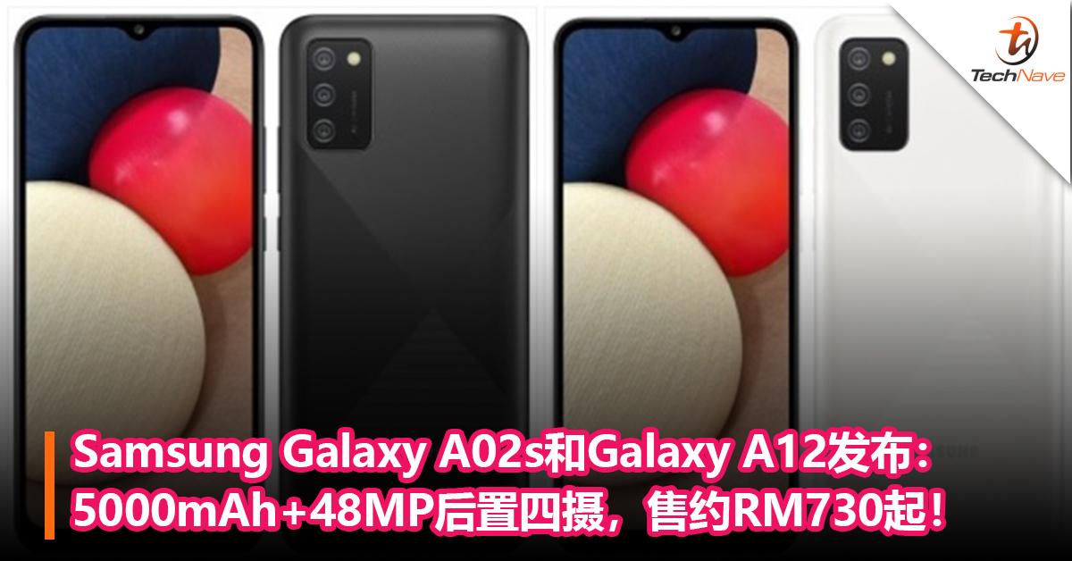 Samsung推出Galaxy A02s和Galaxy A12 :5000mAh+6.5寸的水滴屏,售约RM730起!