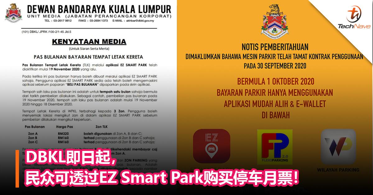 DBKL:即日起,民众可透过EZ Smart Park购买停车月票!