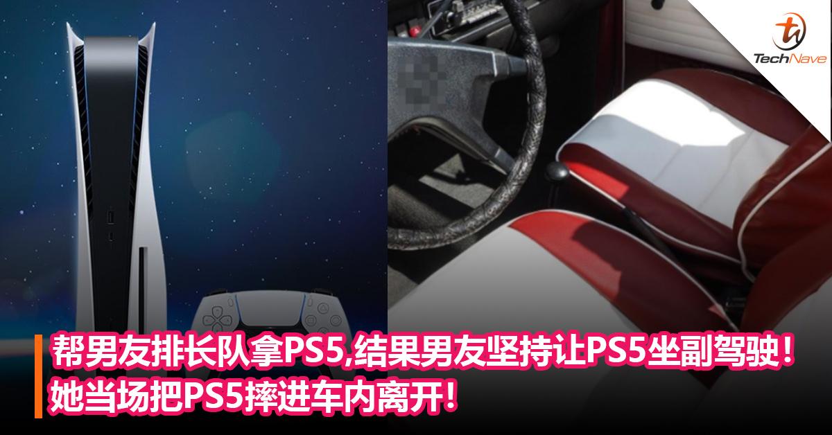 帮男友排队拿PS5,结果男友坚持让PS5坐副驾驶!她当场把PS5摔进车内离开!