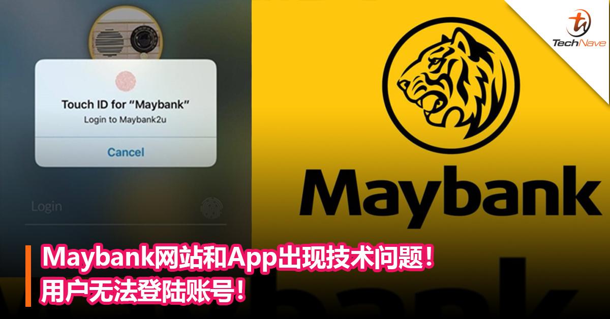 Maybank网站和App出现技术问题!用户无法登录账号!