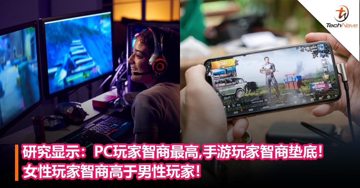 研究显示:PC玩家智商最高, 手游玩家智商垫底!女性玩家智商高于男性玩家!