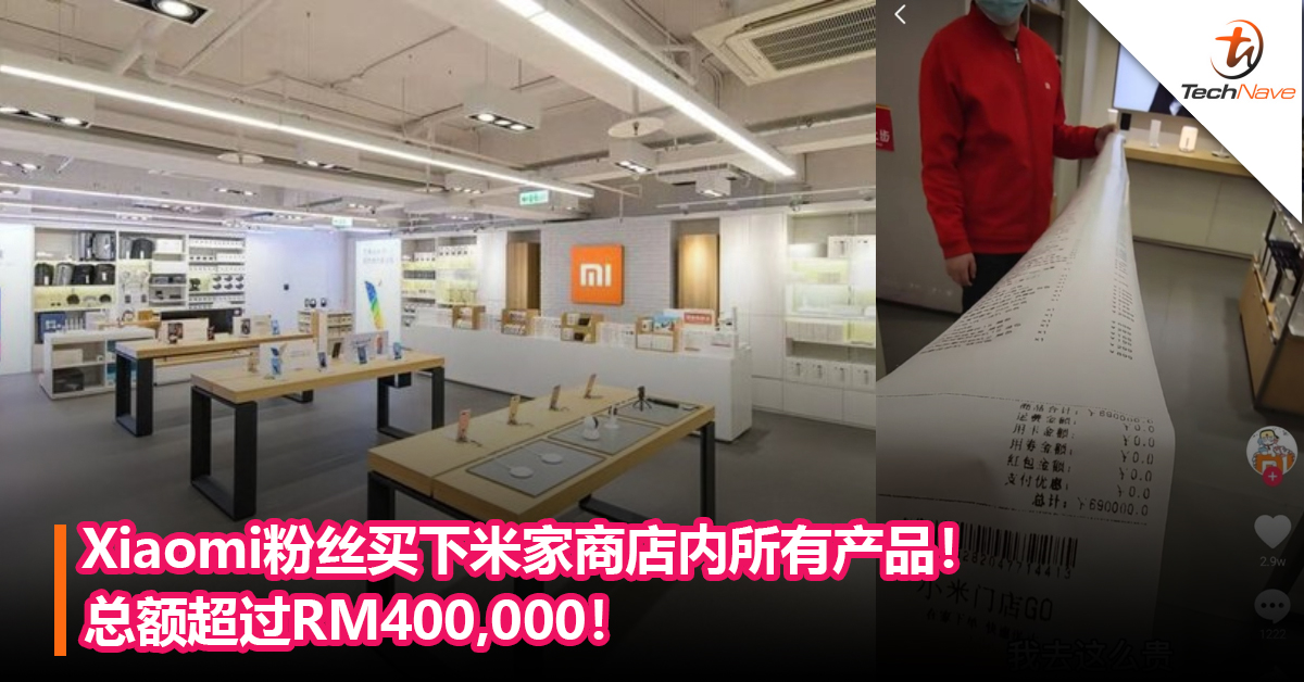 Xiaomi粉丝买下米家商店内所有产品!总额超过RM400,000!