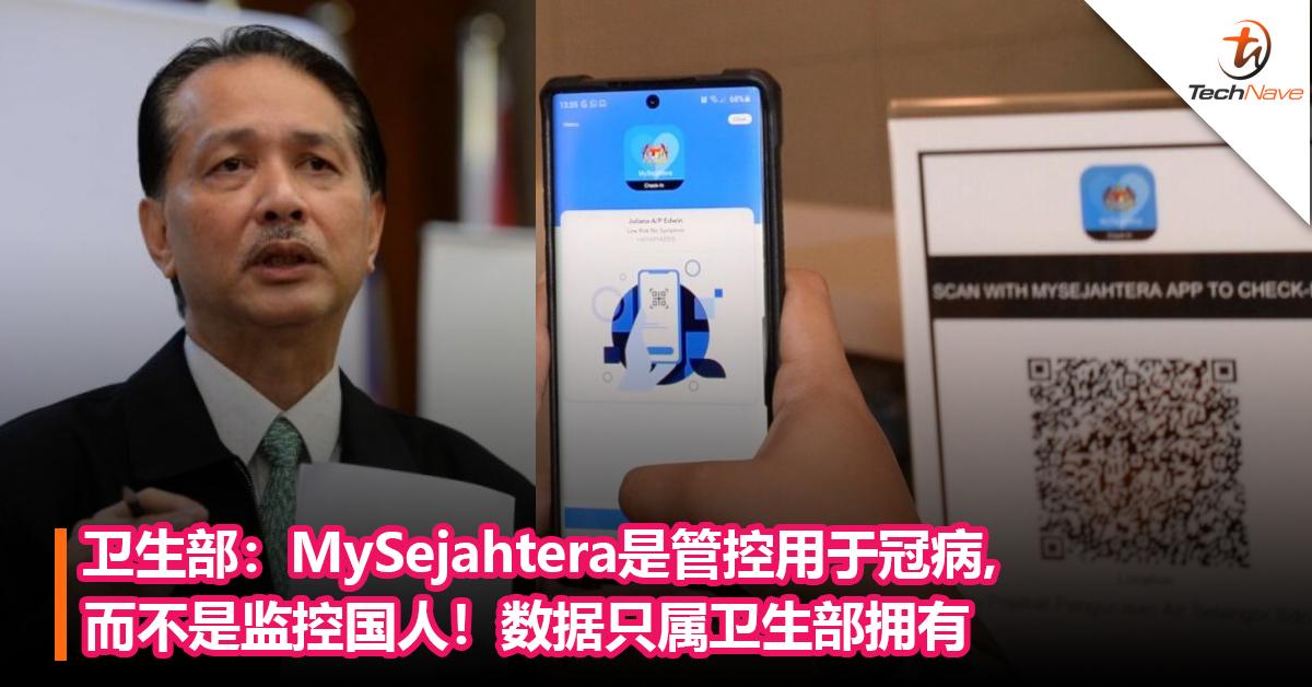 卫生部:MySejahtera是用于管控冠病而不是监控国人!数据属卫生部拥有,并由国家网络安全中心管理!