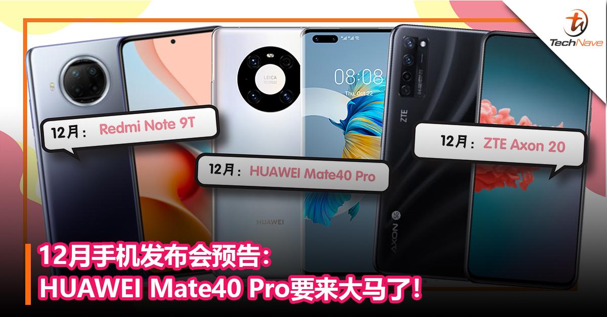 12月手机发布会预告:HUAWEI Mate40 Pro要来大马了!