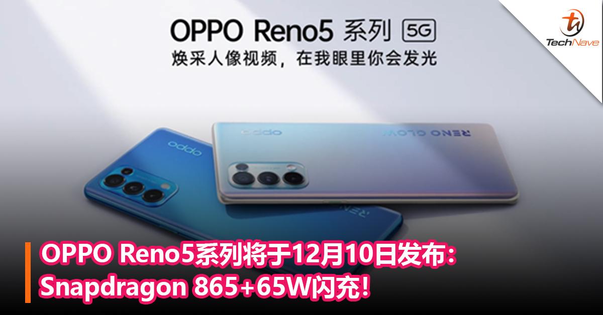 OPPO Reno5系列将于12月10日发布:Snapdragon 865+65W闪充!