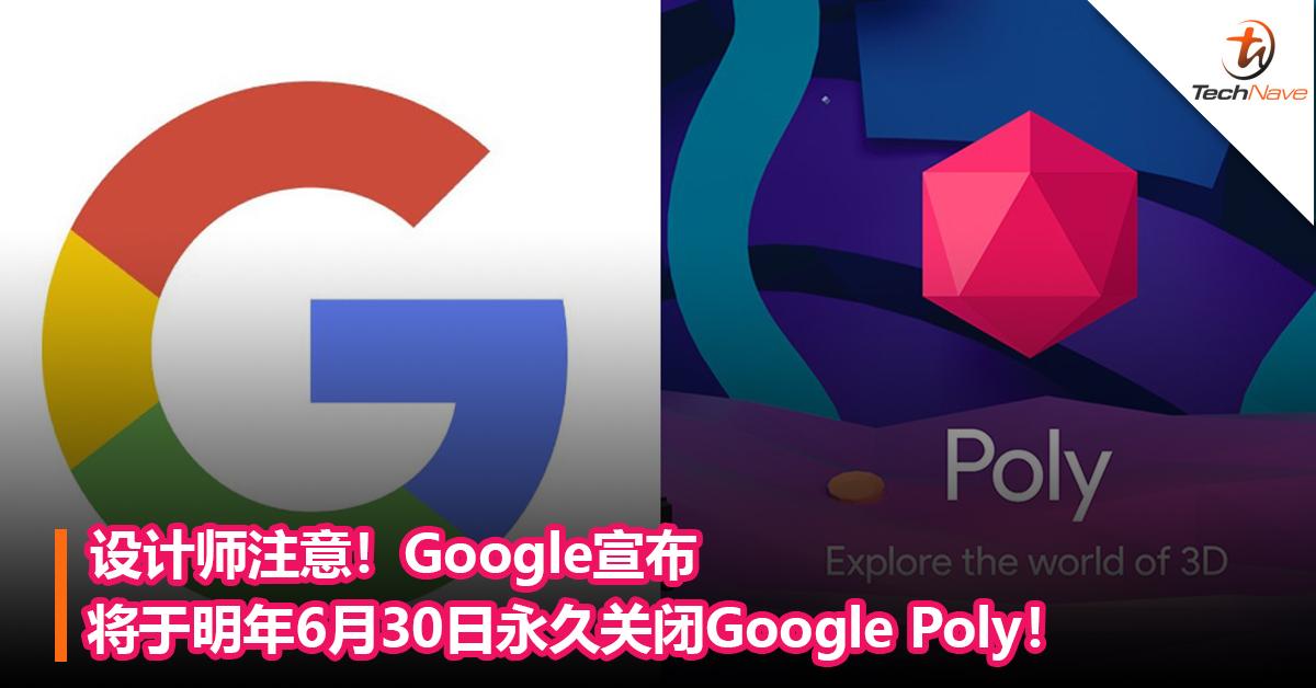 设计师注意!Google宣布将于明年6月30日永久关闭Google Poly!