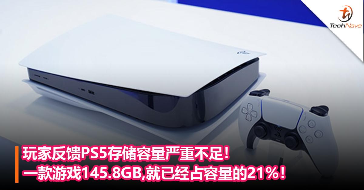 玩家反馈PS5存储容量严重不足!一款游戏145.8GB,就已经占容量的21%!