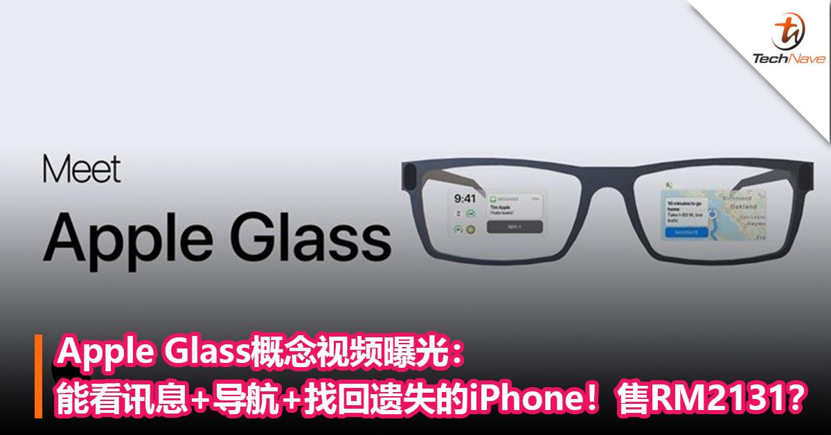 Apple Glass概念视频曝光:能看讯息、导航和找回遗失的iPhone!售价约RM2131?