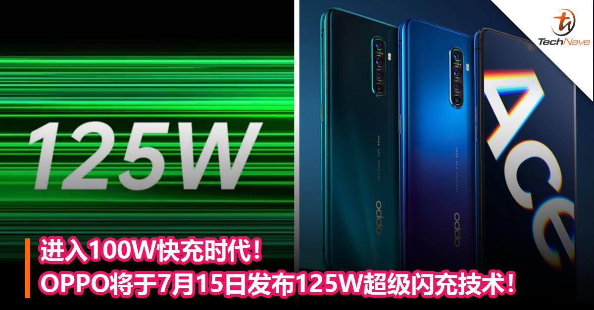 进入100W快充时代!OPPO将于7月15日发布125W超级闪充技术!