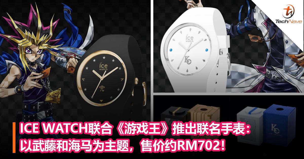 ICE WATCH联合《游戏王》推出联名手表:以武藤和海马为主题,售价约RM702!