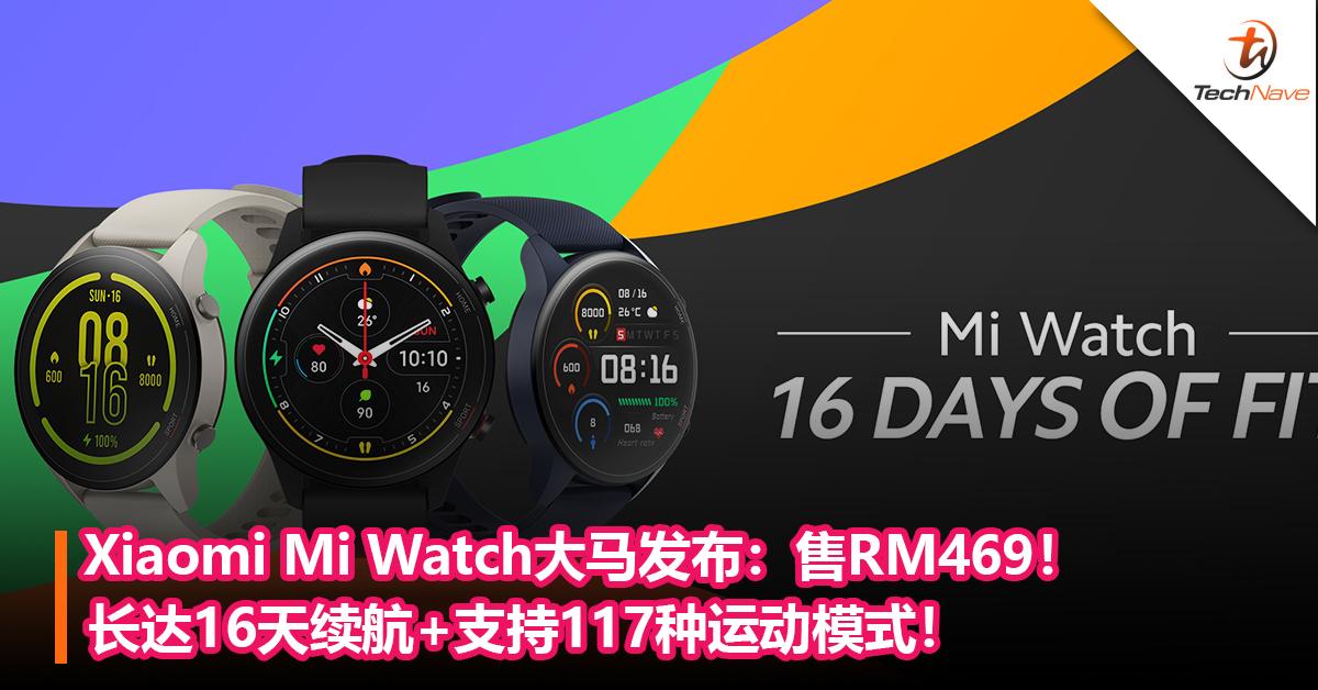 Xiaomi Mi Watch大马发布:长达16天续航+支持117种运动模式!售RM469!