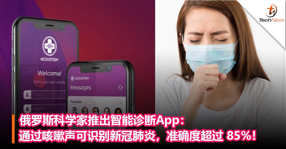 俄罗斯科学家推出智能诊断App:通过咳嗽声可识别新冠肺炎,准确度超过 85%!