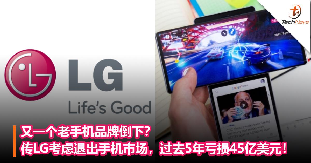 【更新】又一个老手机品牌迎来终结?传LG考虑退出手机市场,过去5年亏损45亿美元!